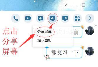 杨泽业:网络一对一教学方案:QQ屏幕分享远程指导使用方法