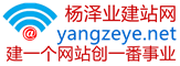 杨泽业建站网