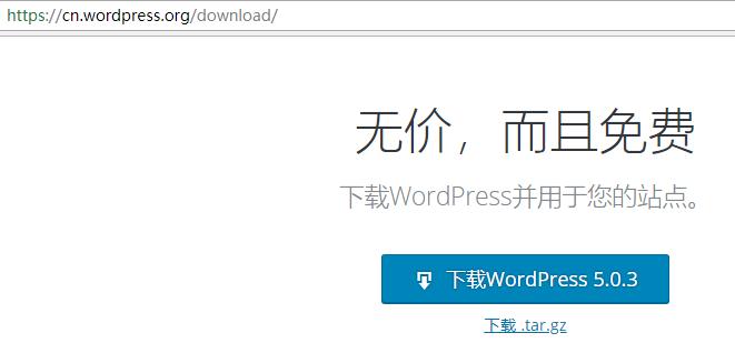 WordPress网站升级教程
