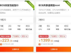 阿里云新春促销1核2G1M三年仅203元,2核8G内存5M宽带三年仅1379元,现在下单免费配置服务器环境