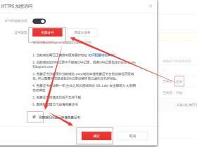 阿里云虚拟主机免费开启https安全访问的方法