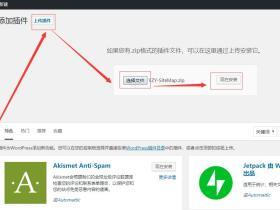 网站seo必备:给你的wordpress博客添加sitemap插件