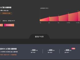 最新阿里云活动:2核4G1M带宽40G高效云盘1年269元,3年699元!我免费代安装环境!