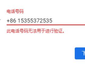 杨泽业:解决注册谷歌账号手机号码无法验证的方法,教你注册谷歌账号的正确打开方式(2018年10月1日)
