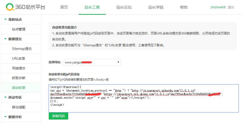 杨泽业:给你的网站添加360搜索的自动收录功能
