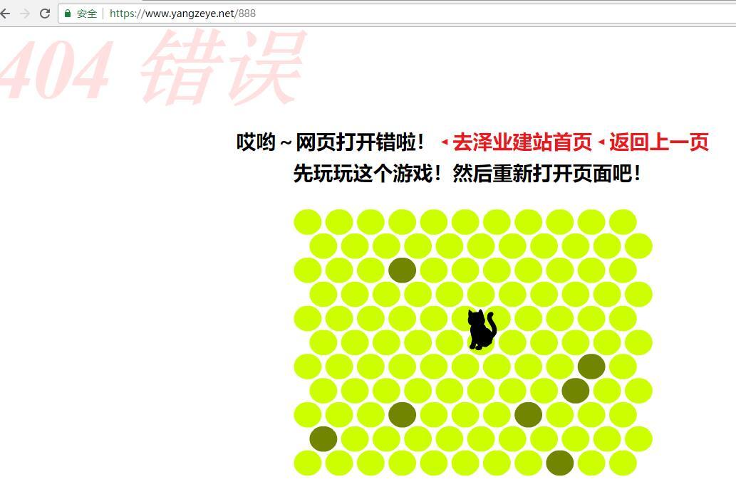 杨泽业:创建一个用户体验更好的自定义404页面