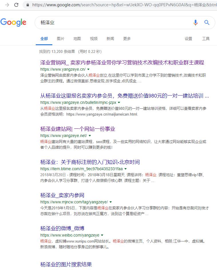 杨泽业:使用谷歌访问助手来浏览谷歌网站及谷歌各种应用