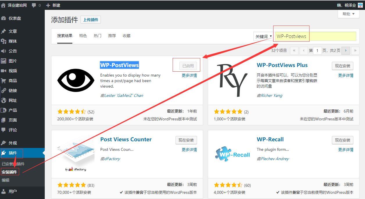 wordpress文章统计插件:WP-PostViews让你的文章阅读量及时更新