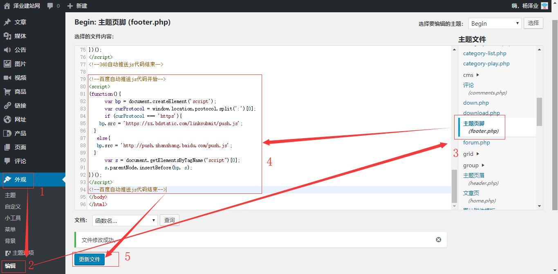 杨泽业:给你的网站添加百度自动推送页面代码