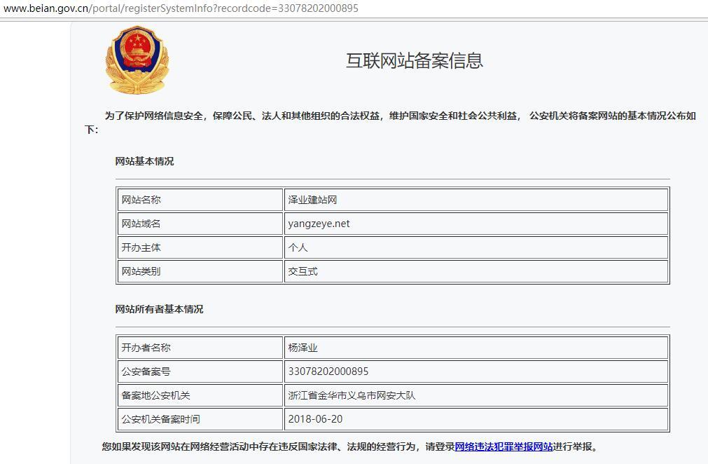 泽业建站网:给你的网站添加公安部备案