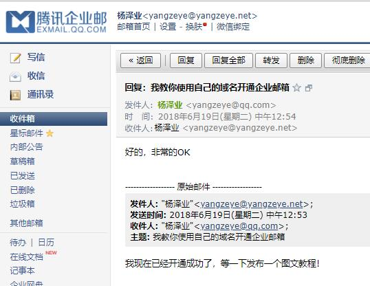 杨泽业:用你自己的域名免费的开通腾讯企业邮箱图文教程