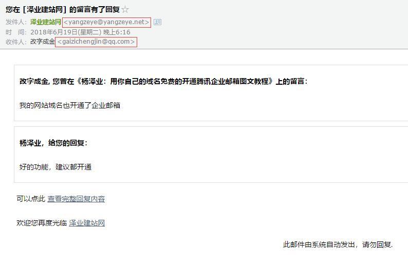 杨泽业:给你的wordpress博客添加SMTP邮件服务,评论以后邮件通知