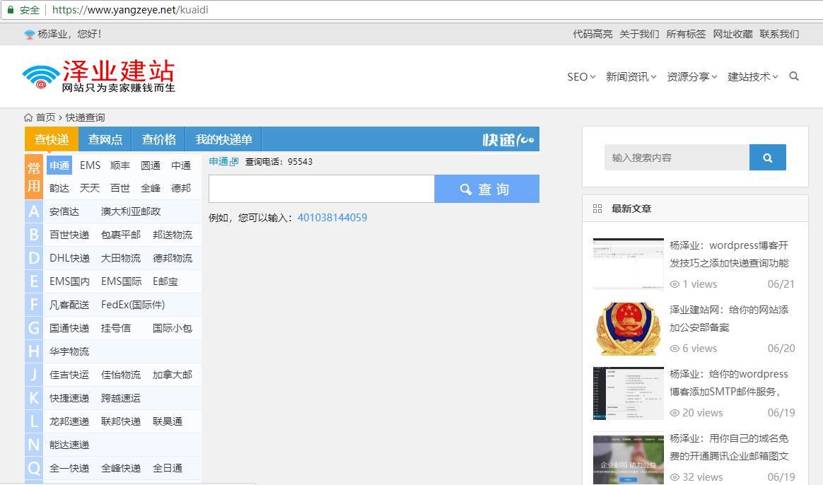 杨泽业:wordpress博客开发技巧之添加快递查询功能