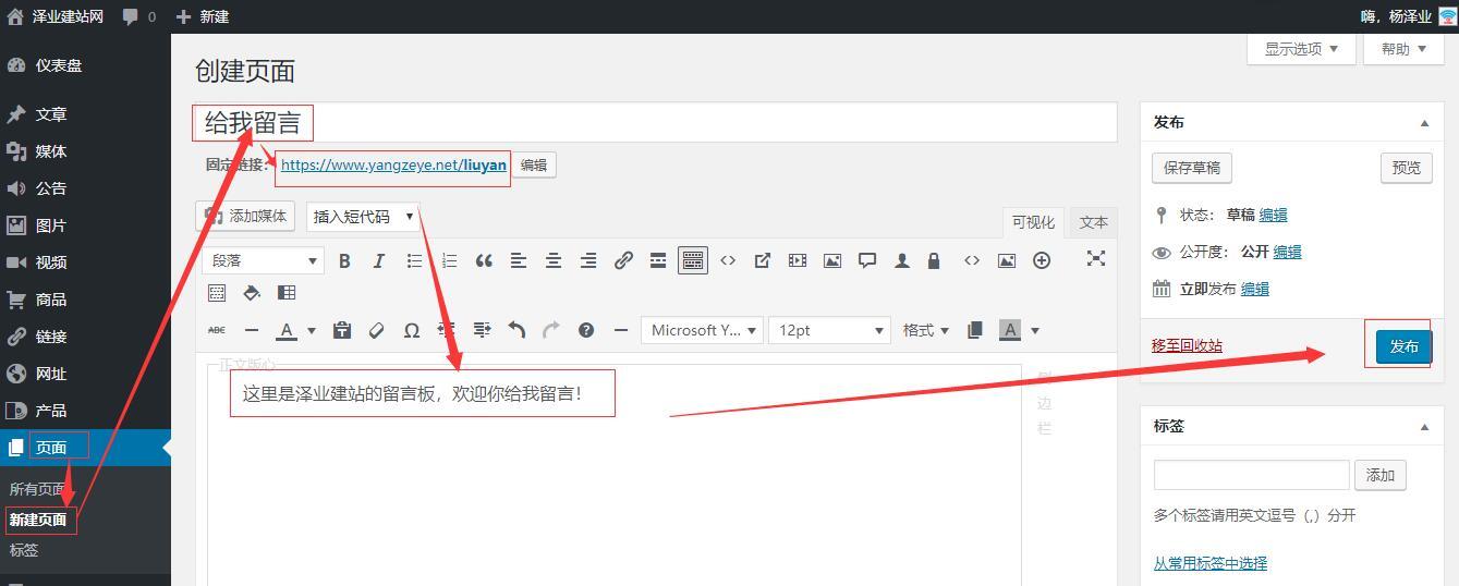 杨泽业:给你的wordpress博客添加留言板的功能