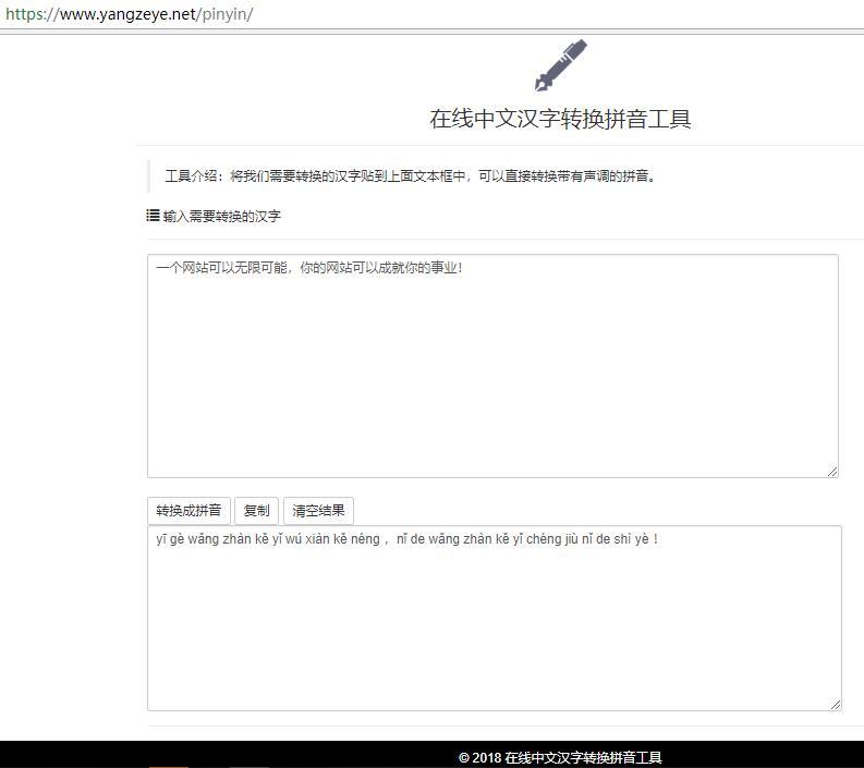 杨泽业:让你的网站无限可能之给你的网站增加汉字转拼音的新功能