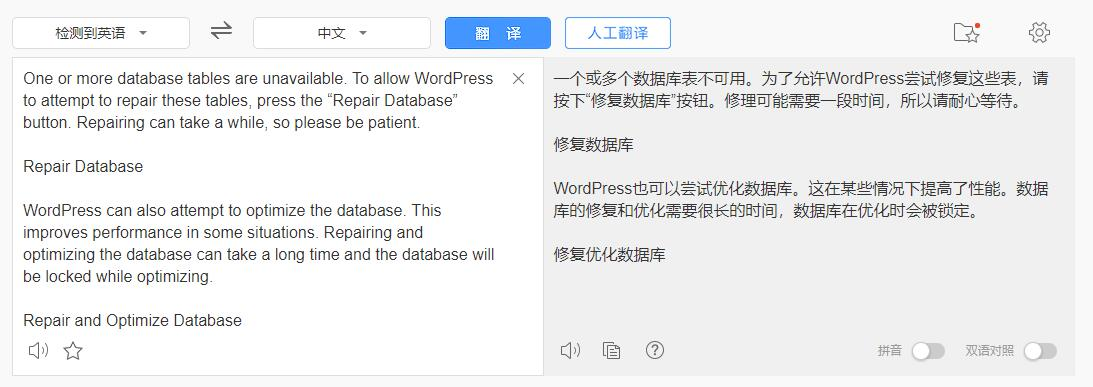 杨泽业:解决wordpress博客Error establishing a database connection的问题