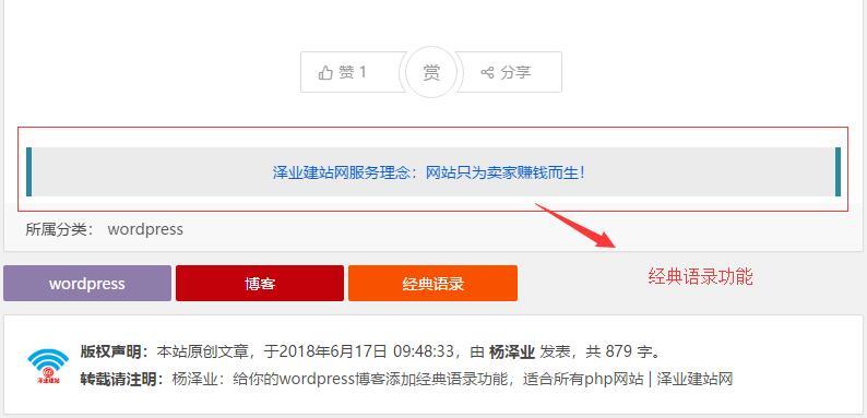 杨泽业:给你的wordpress博客添加经典语录功能,适合所有php网站