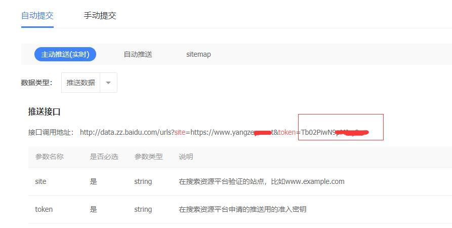 杨泽业:把你的网站内容主动推送给百度