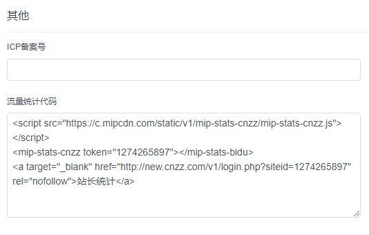 百度mip改造过的网站如果添加cnzz站长统计代码