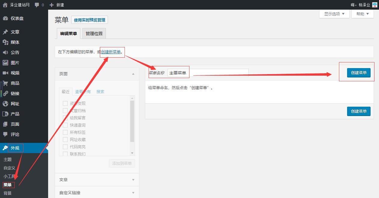 杨泽业:wordpress博客添加文章分类和导航菜单图文教程