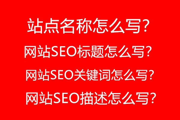 网站设置的网站名称,网站SEO标题,网站SEO关键词,网站SEO描述怎么写?