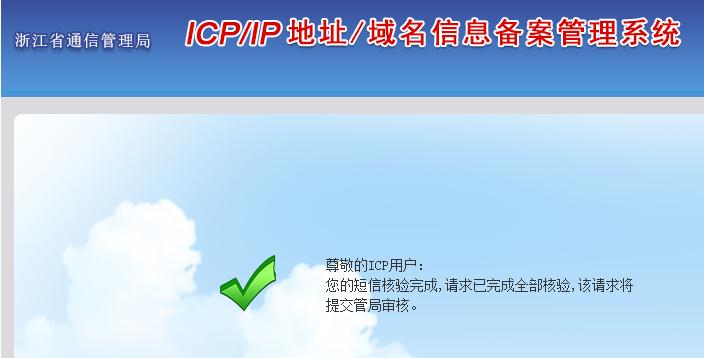 网站备案新增工信部短信验证步骤
