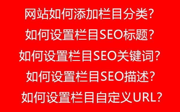 网站如何添加栏目分类,如何设置栏目SEO标题,SEO关键词,SEO描述和自定义URL?