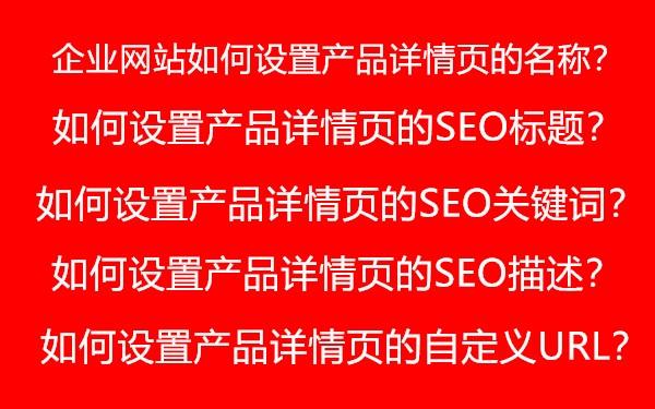 企业网站如何设置产品详情页的名称,SEO标题,SEO关键词,SEO描述和自定义URL?